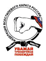 ФЕДЕРАЦИЯ ВСЕСТИЛЕВОГО КАРАТЭ РОССИИ
